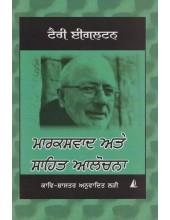 Marksvad Ate Sahit Alochana - Book By Prof. Gurjit Kaur