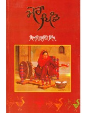 Mera Pind (Paperback) - Book By Gyani Gurditt Singh