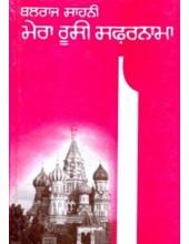 Mera Rusy Safarnama (Paperback) - Book By Balraj Sahni