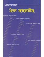 Mera Shabdkosh - Book By Parminder Sodhi
