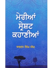 Merian Shareshat Kahanian - Book By Darshan Singh Dhir