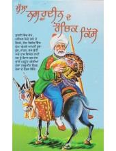 Mulla Nasiruddin De Rauchak Kisse - Book By Amit Mitter