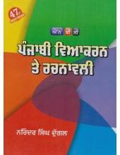 N. B. C. Punjabi Viyakaran Te Likhat Rachna - Book By Narinder Singh Duggal