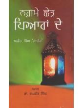 Nagme Chedh Pyaran De - Book By Dr. Raghbir Singh