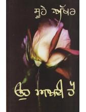 Oh Aakhdi Hai - Book By Sukhvir Singh Soohe Akhar