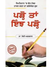 Padho Ta Injh Padho -Book By Dr. Vijay Agarwal