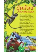 Panchtantar Dian Prasidh Kahanian - Book By Kamaljit