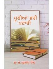 Poonian Bhari Patari - Book By Dr. K. Jagjit Singh