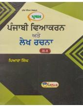 Pratham Punjabi Viyakaran Ate Lekh Rachna (IX-X) - Book By Prof. Pyara Singh