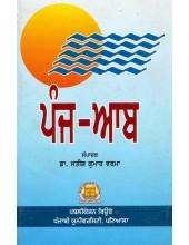 Punj Aab - Book By Dr. Satish Kumar Verma