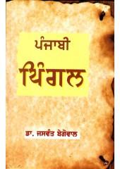 Punjabi Pingal - Book By Dr. Jaswant Begowal