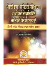 Punjabi Bhasha, Sahit Te Sabhyachar - Book By Dr. Baljit Kaur Sekhon