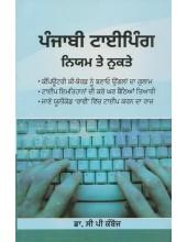 Punjabi Typing - Niyam Te Nukte - Book By Dr. C P Kamboj