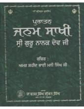 Puratan Janam Sakhi Sri Guru Nanak Dev Ji By Amar Shaheed Bhai Mani Singh Ji