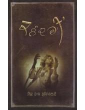 Qalandri - Book By Shiv Raj Ludhianvi