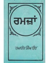 Ramzan - Book By Raghbir Singh Bir