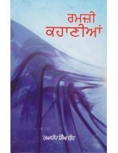 Ramzi Kahanian - Book By Raghbir Singh Bir