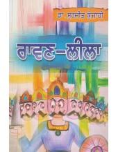 Ravan Leela - Book By Dr. Surjit Kunjahi