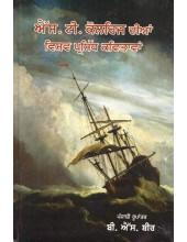 S. T. Coleridge Dian Vishavparsidh Kavitavan - Book By B. S. Bir