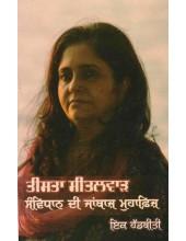 Samvidhan Di Janbaz Muhafiz - Book By Teesta Setalvad
