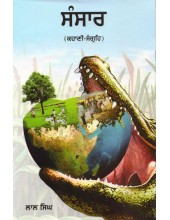 Sansar - Book By Lal Singh