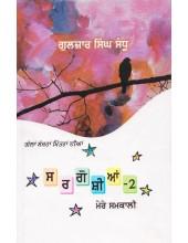 Sargoshian 2 - Book By Gulzar Singh Sandhu