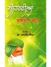 Seeharfian - Sultan Bahu - Book By Dr. Manjit Singh