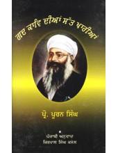 Gad Kaav Dian Sat Khaarian - Book By Prof. Puran Singh