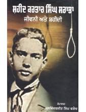 Shaheed Kartar Singh Sarabha - Jeevani Ate Shaheedi - Book By Malwinderjit Singh Waraich