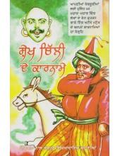 Sheikh Chilli De Karname - Book By Amit Mitter