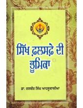 Sikh Falsafe Di Bhumika - Book By Dr. Jasbir Singh Ahluwalia