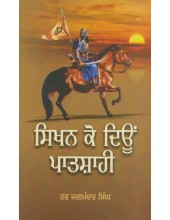 Sikhan Ko Dioon Patshahi - Book By Har Jagmandar Singh