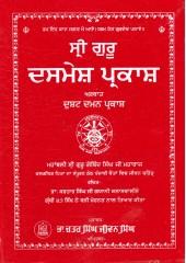 Sri Guru Dashmesh Parkash Arthat Dusht Daman Parkash - Book By Dr. Kartar Singh Ji Giani Kalaswalia