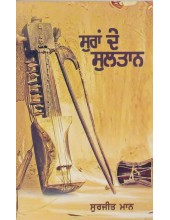 Suran De Sultan - Book By Surjeet Maan