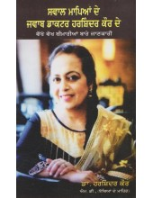 Swaal Mapeyan De Jawab Doctor Harshinder Kaur De - Book By Dr. Harshinder Kaur