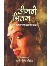 Teesari Jinas - Book By Dr. Harbans Singh Dhiman