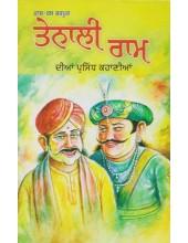 Tenali Ram Dian Haas Ras Bharpur Prasidh Kahanian - Book By Amit Mitter