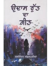 Udaas Rutt Da Geet - Book By Baljinder Achhanpuria