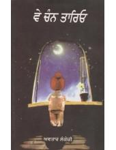 Ve Chan Tario  - Book By Avtar Langeri