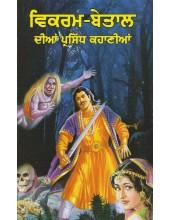Vikram Betaal Dian Prasidh Kahanian - Book By Kamaljit