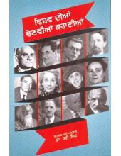 Vishav Dian Chonvian Kahanian - Book By Dr. Hari Singh
