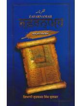 Zafarnamah - Arth Ate Viakhia - By Giani Gurbaksh Singh Gulshan