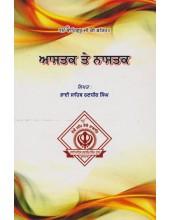 Aastak Te Nastak - Book By Bhai Sahib Bhai Randhir Singh Ji