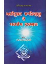 Adrisht Waheguru De Partakh Darshan By Bhai Sahib Randhir Singh Ji