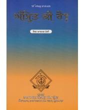 Amrit Ki Hai ? - By Bhai Sahib Bhai Randhir Singh Ji