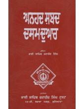 Anhad Shabad Dasam Duar - Book By Bhai Sahib Randhir Singh Ji