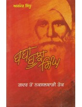 Baba Bujha Singh  - Gadar To Naxalbari Tak - Book By Ajmer Sidhu