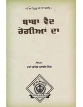 Baba Vaid Rogiyan Da - Book By Bhai Sahib Randhir Singh Ji