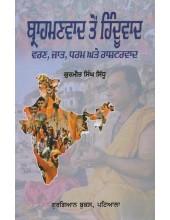 Brahamanvaad Ton Hinduvaad - Book By Gurmeet Singh Sidhu