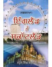 England Te Scotland - Book By Dr. Mohan Singh Rattan